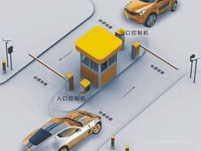基于INTEL夸克平台的先进智能停车场系统